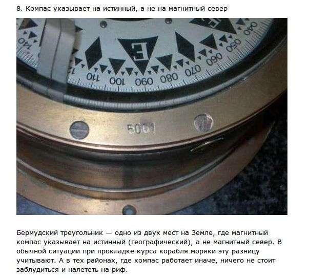 10 фактів, які розкривають таємниці Бермудського трикутника (10 фото)
