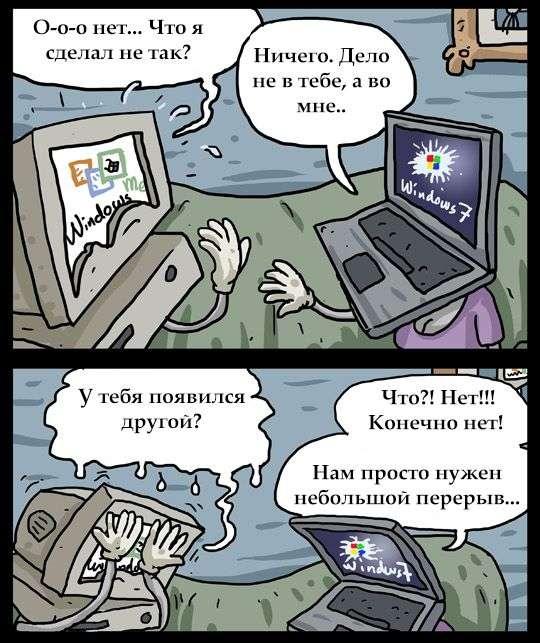 Комікс: Екран смерті (6 картинок)