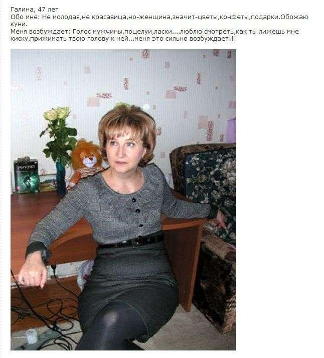 Досвідчені жінки з сайтів інтимних знайомств (14 фото)