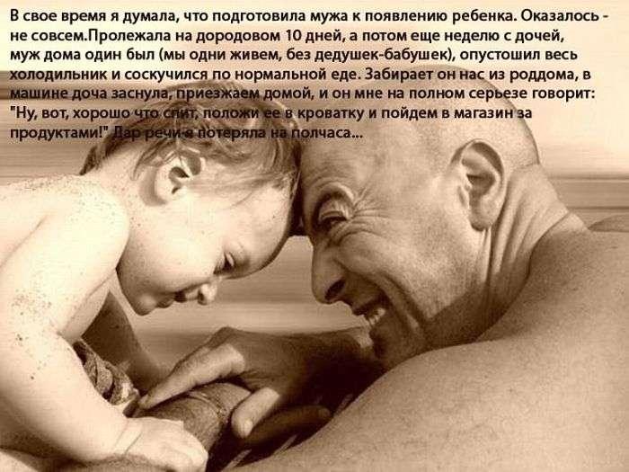 Історії про батьків в картинках (20 картинок)