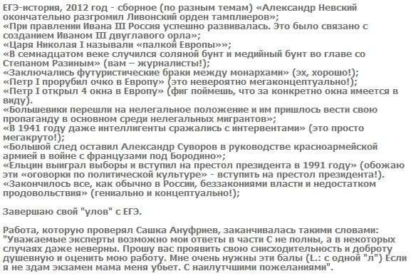 Перли з творів ЄДІ 2012 (6 фото + текст)