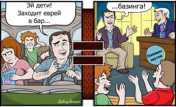 Коли ти стаєш батьком (6 картинок)
