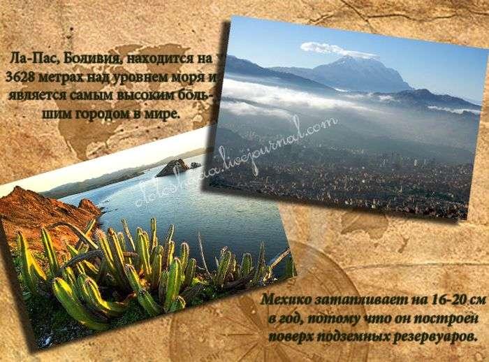 Рідкісні географічні факти (7 картинок)