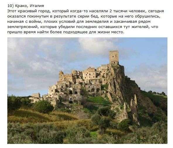 Найвідоміші покинуті міста-примари (14 фото + текст)