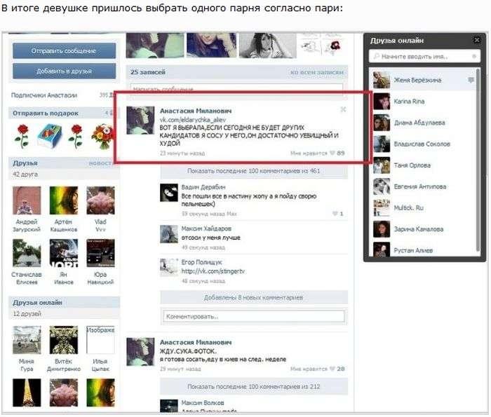 Анастасія Мілановіч готова зробити мінет за 10 000 лайків! (8 скріншотів)
