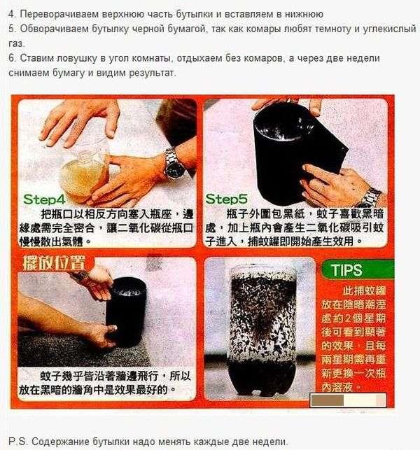 Робимо пастку для комарів своїми руками (2 фото)