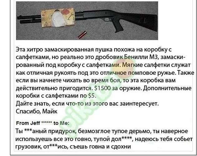 Незвичайне замасковане зброю (7 скріншотів)