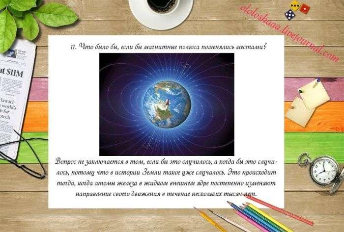 Відповіді на глобальні питання (15 картинок)