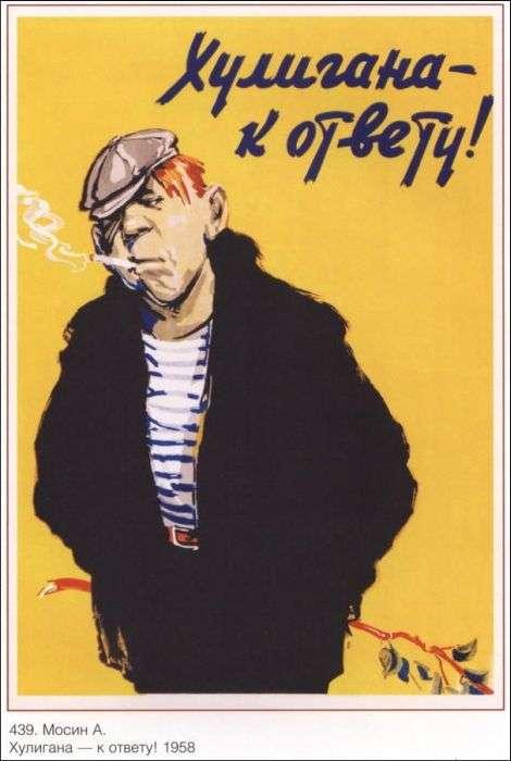 Плакати радянських часів (99 фото)