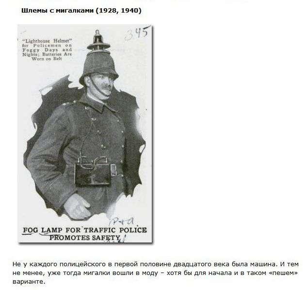 Хитромудрі поліцейські гаджети (13 фото + текст)