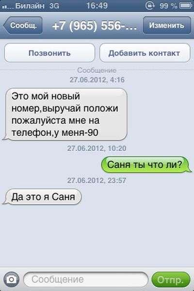 Прикольні СМС-листування (28 картинок)