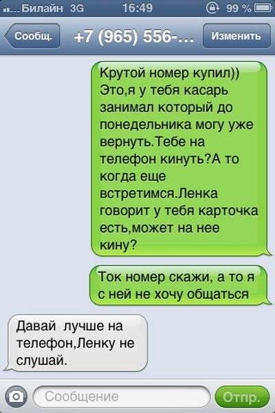 Черговий розлучення по СМС (7 картинок)