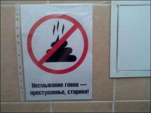 Дивні оголошення в туалетах (26 фото)