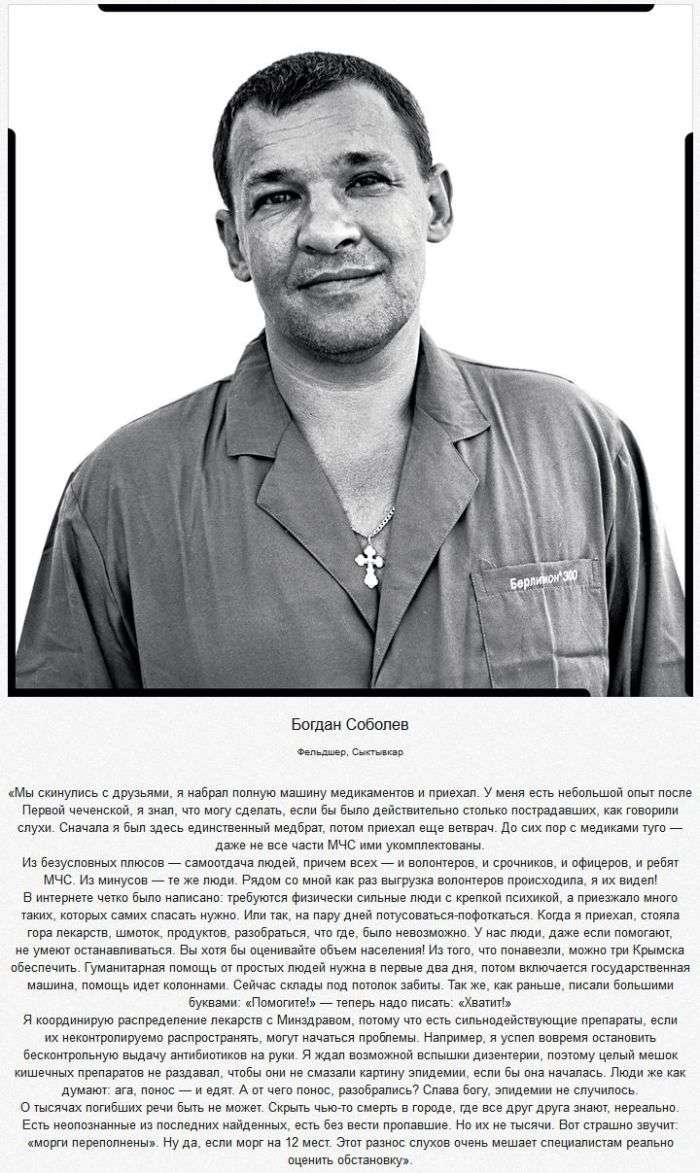 Волонтери в Кримську (17 фото + текст)