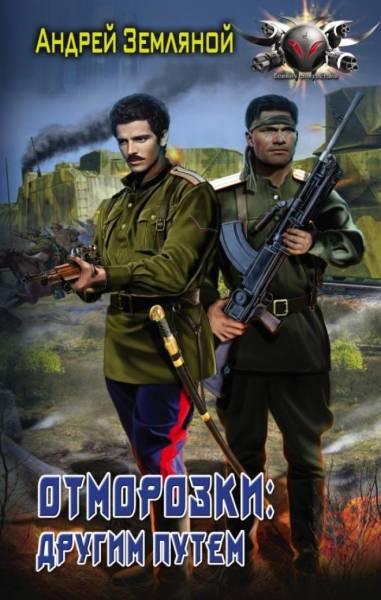 Беспощадно трешевые обложки русского фэнтези Интересное