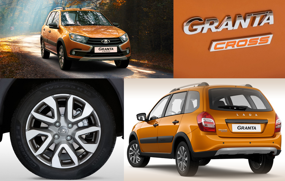 Универсал Lada Granta Cross дополнил семью Гранты Авто и мото
