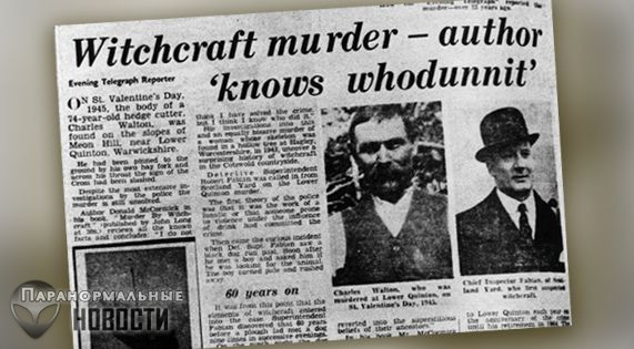 Паранормальная смерть Чарльза Уолтона Тайны и мифы