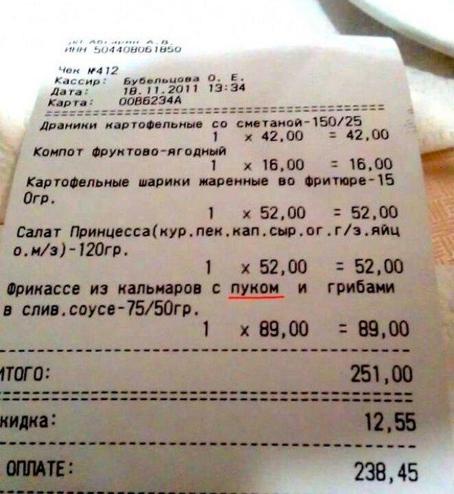 Загляни в товарный чек из магазина — получи столбняк Интересное