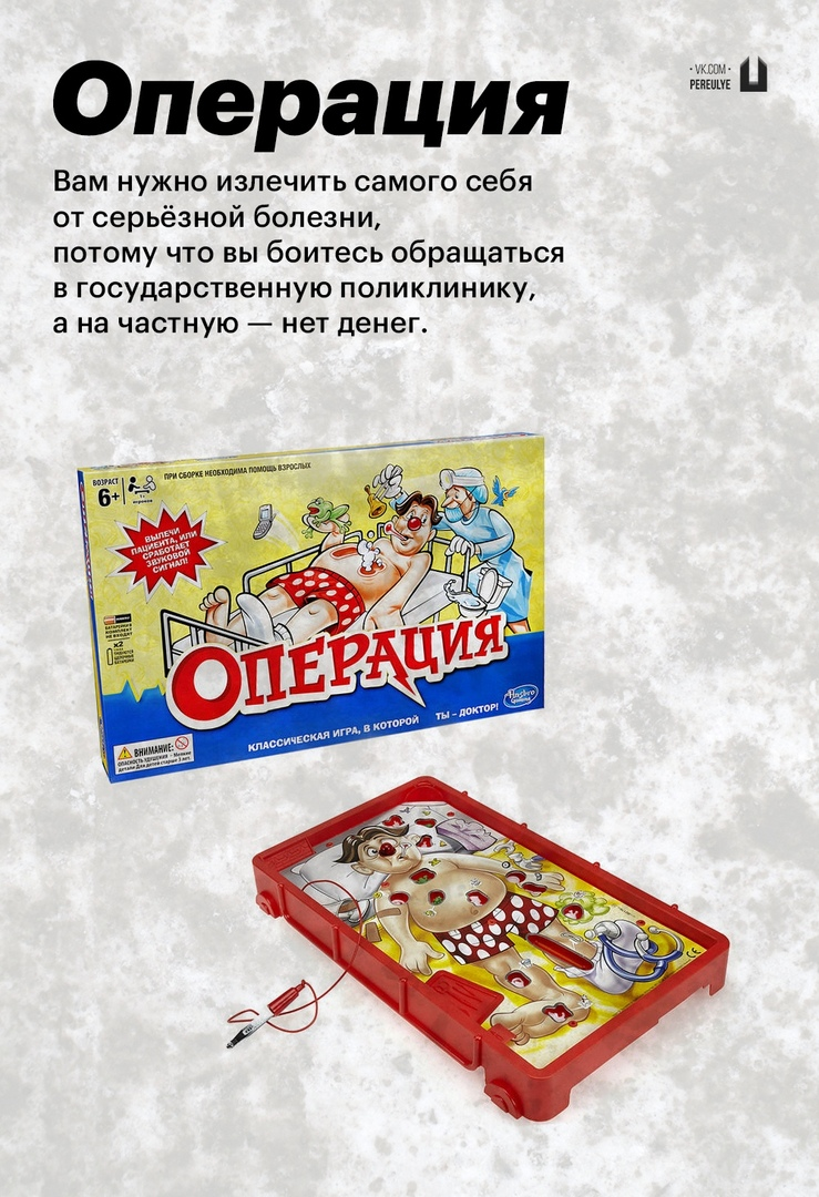 Настольные игры по-русски картинки с надписями,приколы,фото приколы,юмор