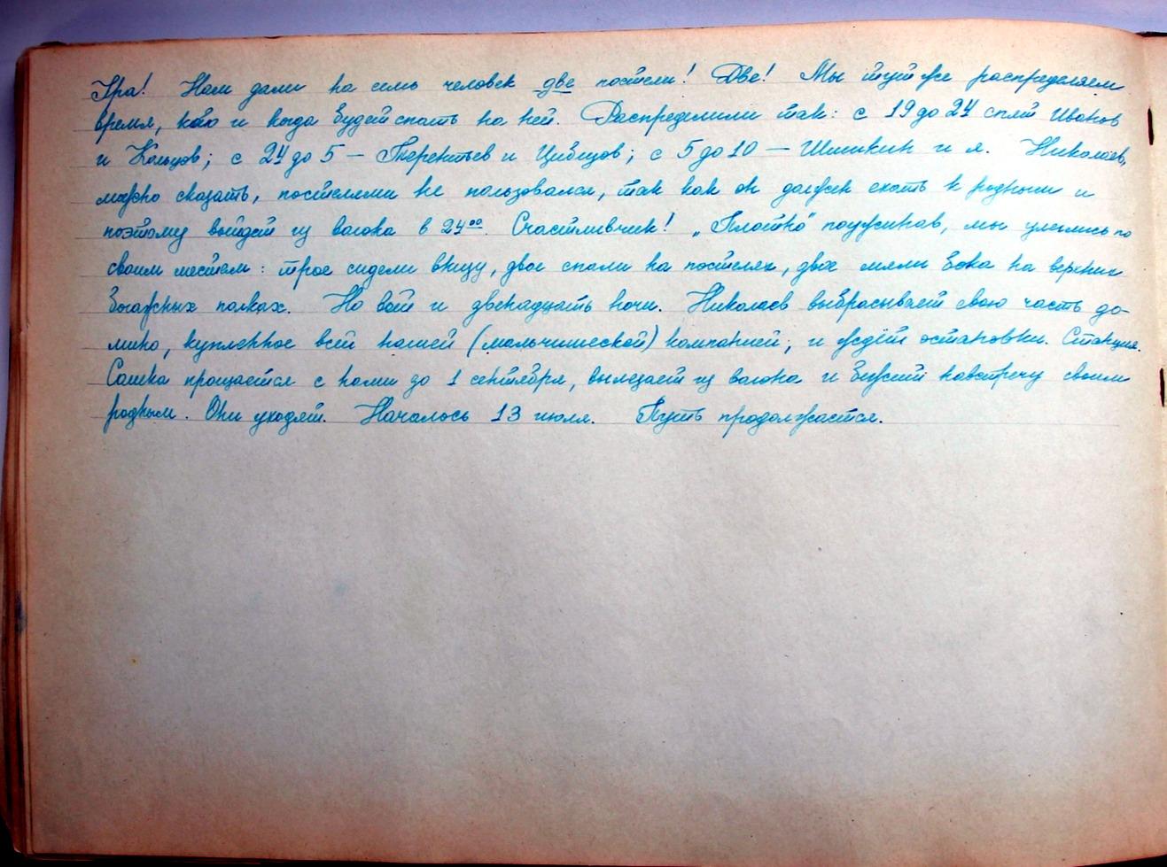 1958 год. Дневник школьницы. Окунитесь в атмосферу СССР 1958,история,СССР