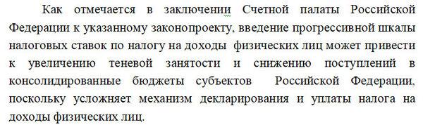 Вот почему в России нет справедливой прогрессивной системы налогообложения. новости,события