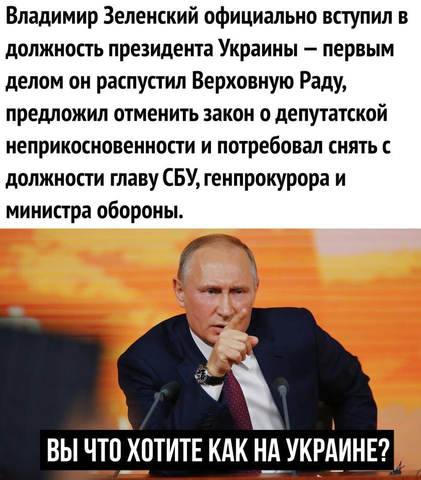 Зеленский на инаугурации сыграл молодого Путина украина